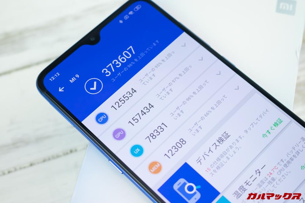 Xiaomi Mi 9の実機AnTuTuスコアは総合スコアが37万点超え!