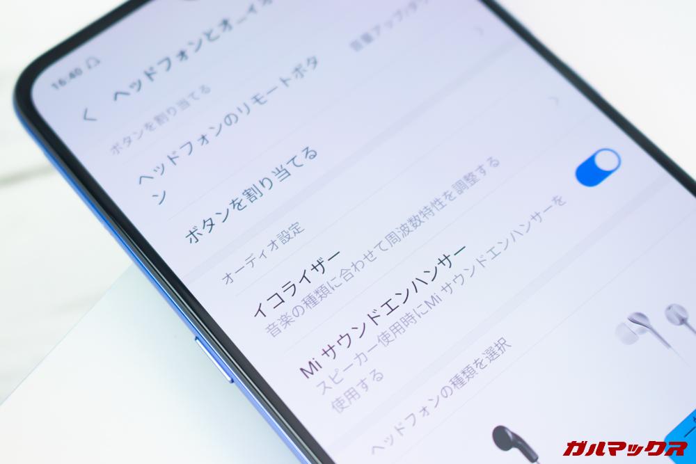 Xiaomi Mi 9は有線イヤホンなどを接続しているときだけ音質チューニングが可能です。