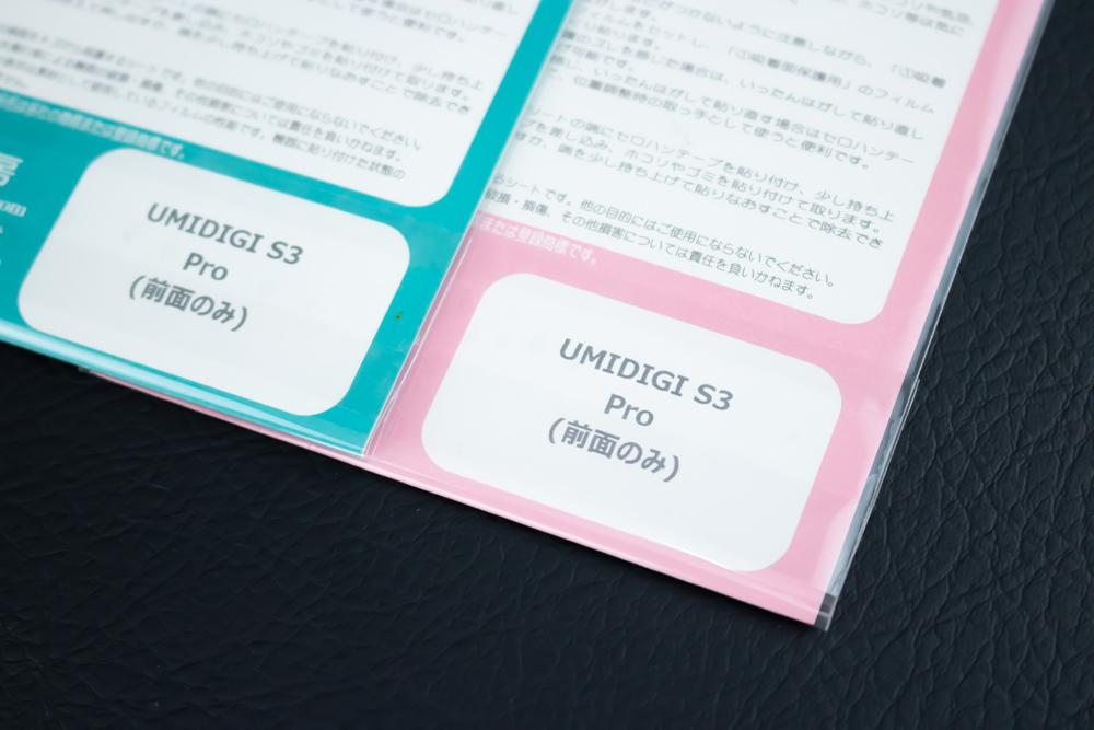 UMIDIGI S3 ProのPDA工房製の保護フィルム