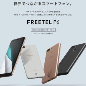 FREETEL P6発表。クラウドSIM搭載のエントリースマホ。OCNセットで本体価格980円
