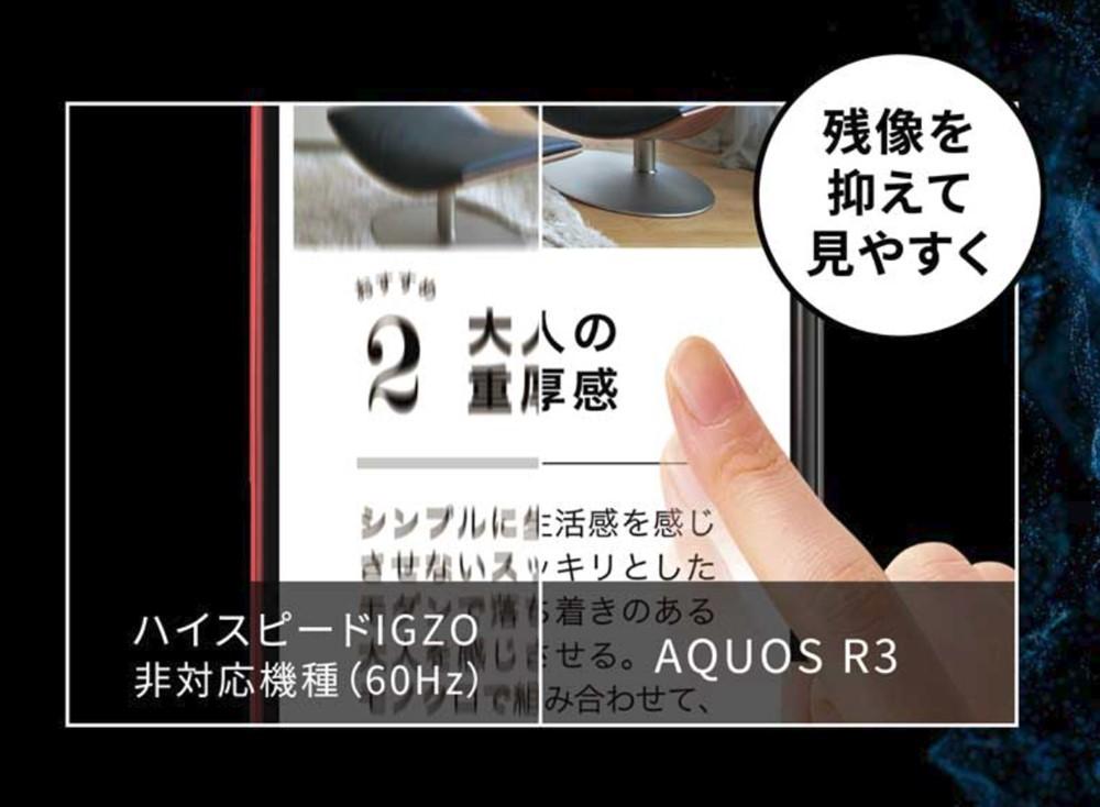 AQUOS R3は120Hz駆動のハイスピードIGZO。