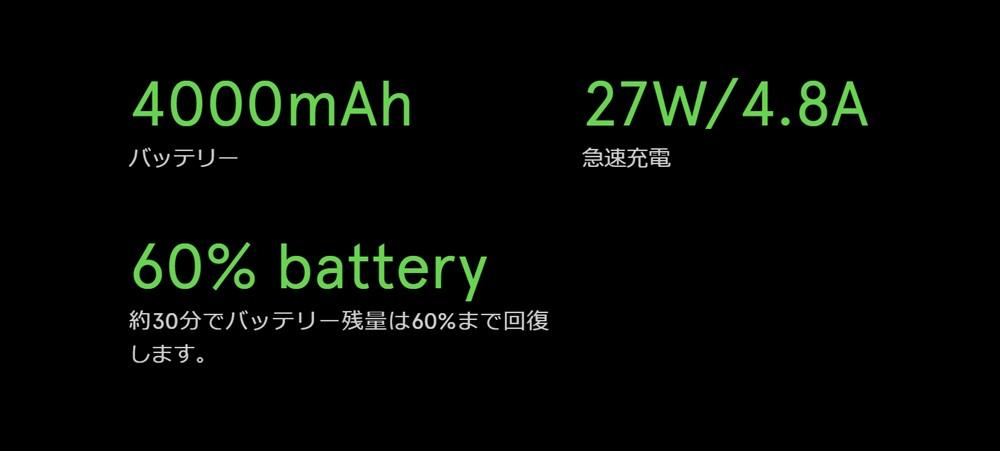 Black Shark 2は大容量バッテリーと超急速充電に対応