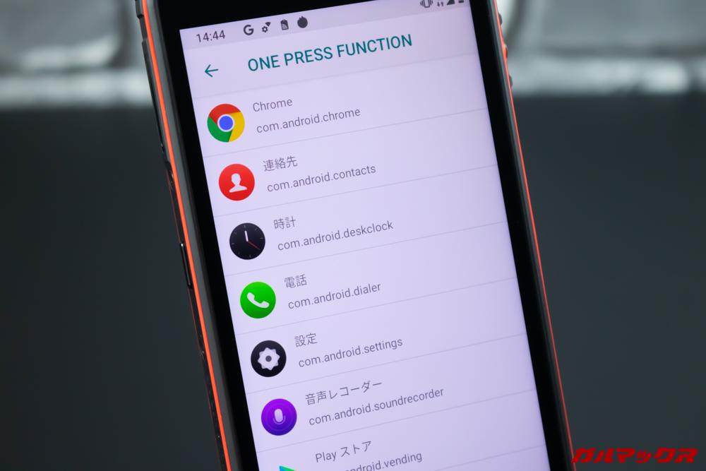 短くカスタマイズボタンを押した時の動作はアプリが割当可能です。