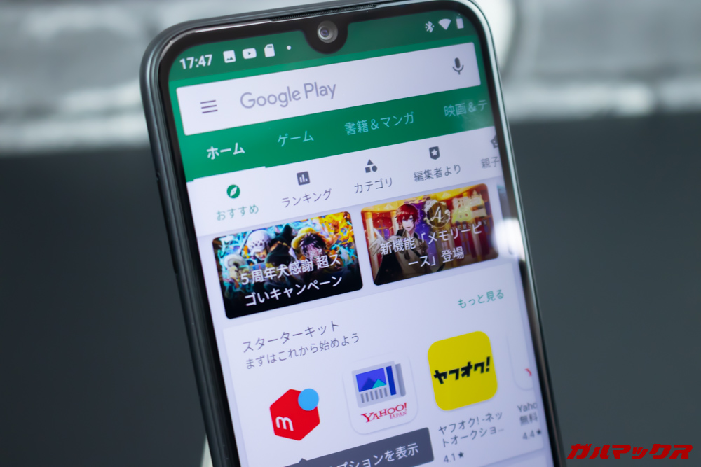 Elephone A6 miniはPlayストアも日本圏を利用できます。