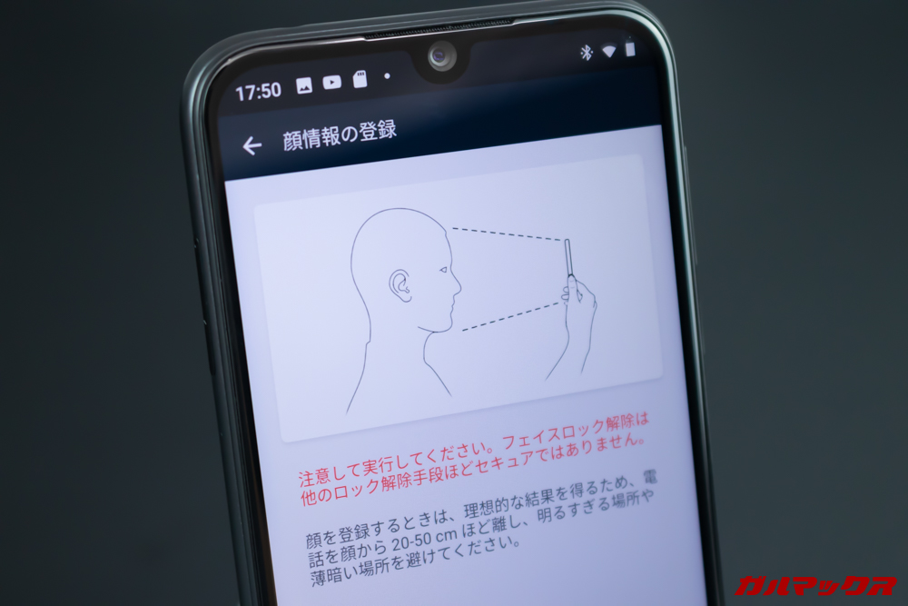 Elephone A6 miniは顔認証に対応しています。