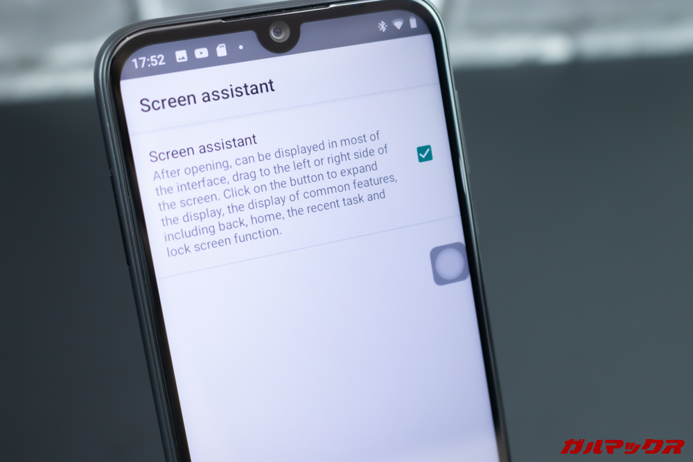 Elephone A6 miniはナビゲーションバーの代わりに利用できるナビゲーションアシストを利用できます。