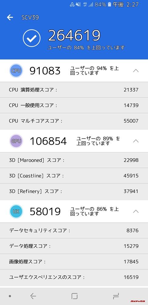 Galaxy S9+/SD845(Android 8.0)実機AnTuTuベンチマークスコアは総合が264691点、3D性能が106850点。