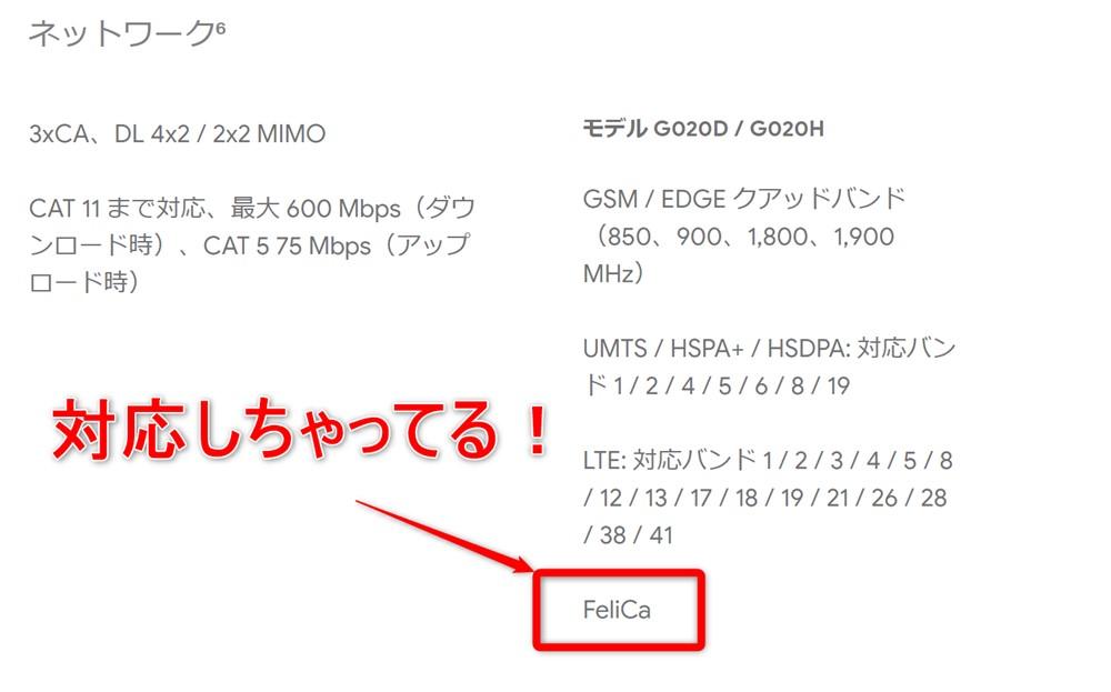Google Pixel 3aはFeliCa対応