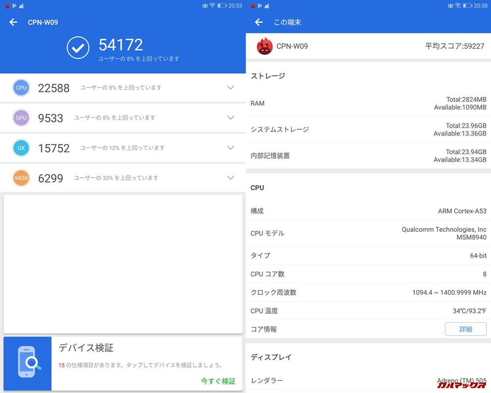 Huawei MediaPad M3 Lite(Android 7.0)実機AnTuTuベンチマークスコアは総合が54172点、3D性能が9533点。