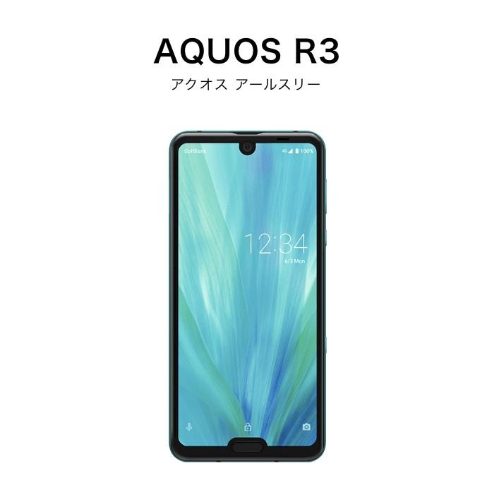 SoftBankのSHARP AQUOS R3の発売日と価格