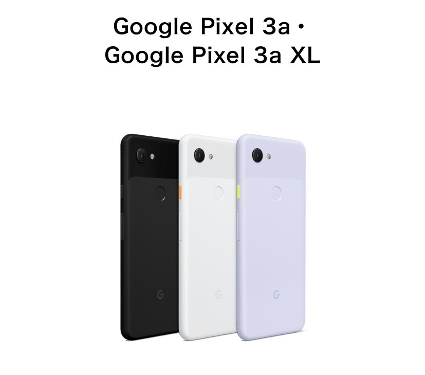 SoftBankのGoogle Pixel 3a/3a XLの発売日と価格