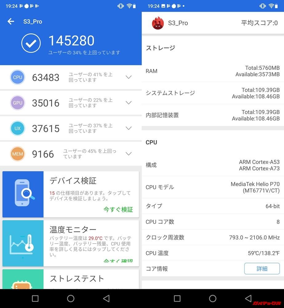 UMIDIGI S3 Pro(Android 9.0)実機AnTuTuベンチマークスコアは総合が145280点、3D性能が35016点。