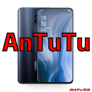 OPPO Reno 10x Zoom/メモリ6GB版(Snapdragon 855)の実機AnTuTuベンチマークスコア