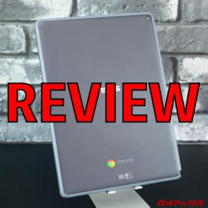 ASUS Chromebook Tablet CT100PAのレビュー!Playストア対応で軽快な動作が魅力!
