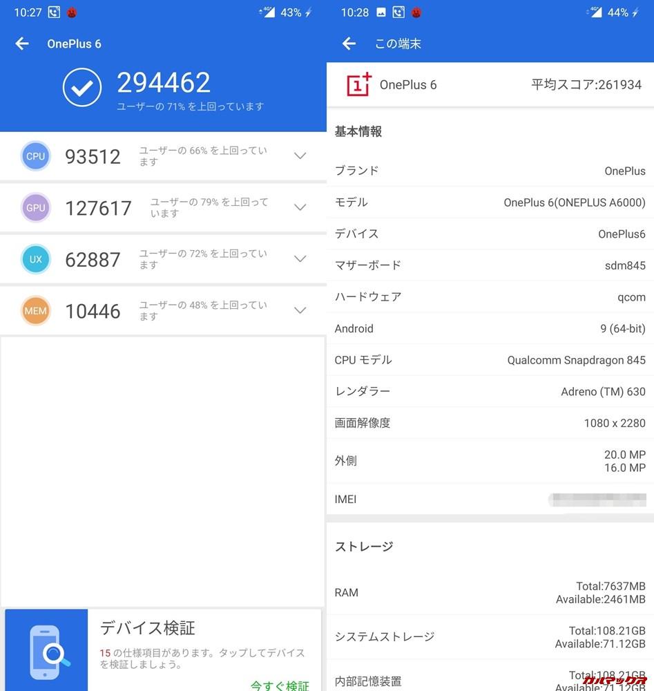 OnePlus 6/RAM 8GB(Android 9)実機AnTuTuベンチマークスコアは総合が294462点、3D性能が127617点。