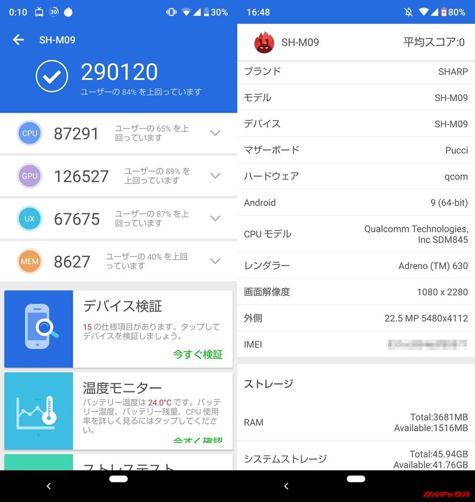 AQUOS R2 Compact(Android 9 Pie)実機AnTuTuベンチマークスコアは総合が290120点、3D性能が126527点。