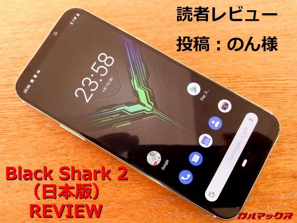 Black Shark 2(日本版)