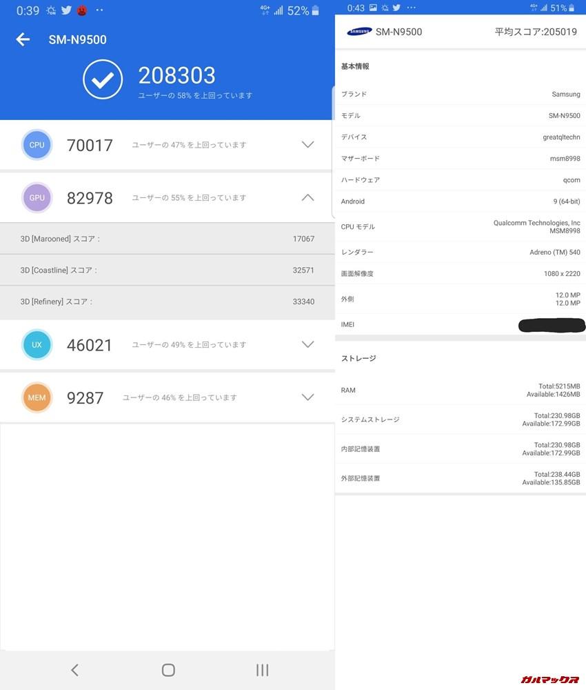 Galaxy Note 8(Android 9)実機AnTuTuベンチマークスコアは総合が208303点、3D性能が82978点。