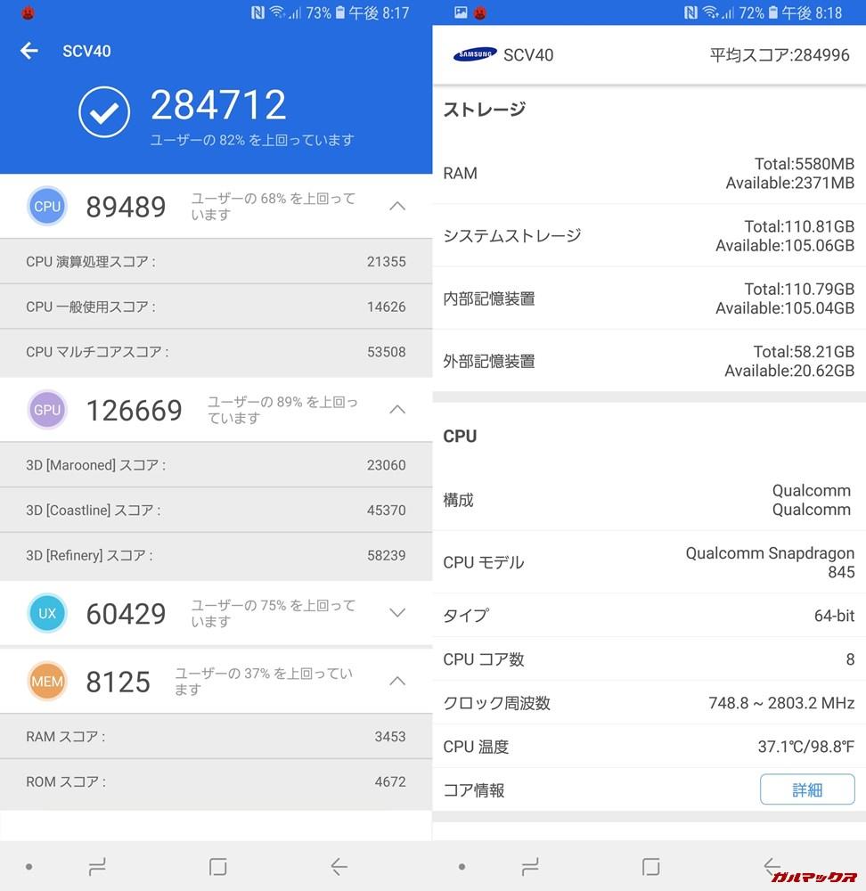 Galaxu Note 9(Android 8.1)実機AnTuTuベンチマークスコアは総合が284712点、3D性能が126669点。