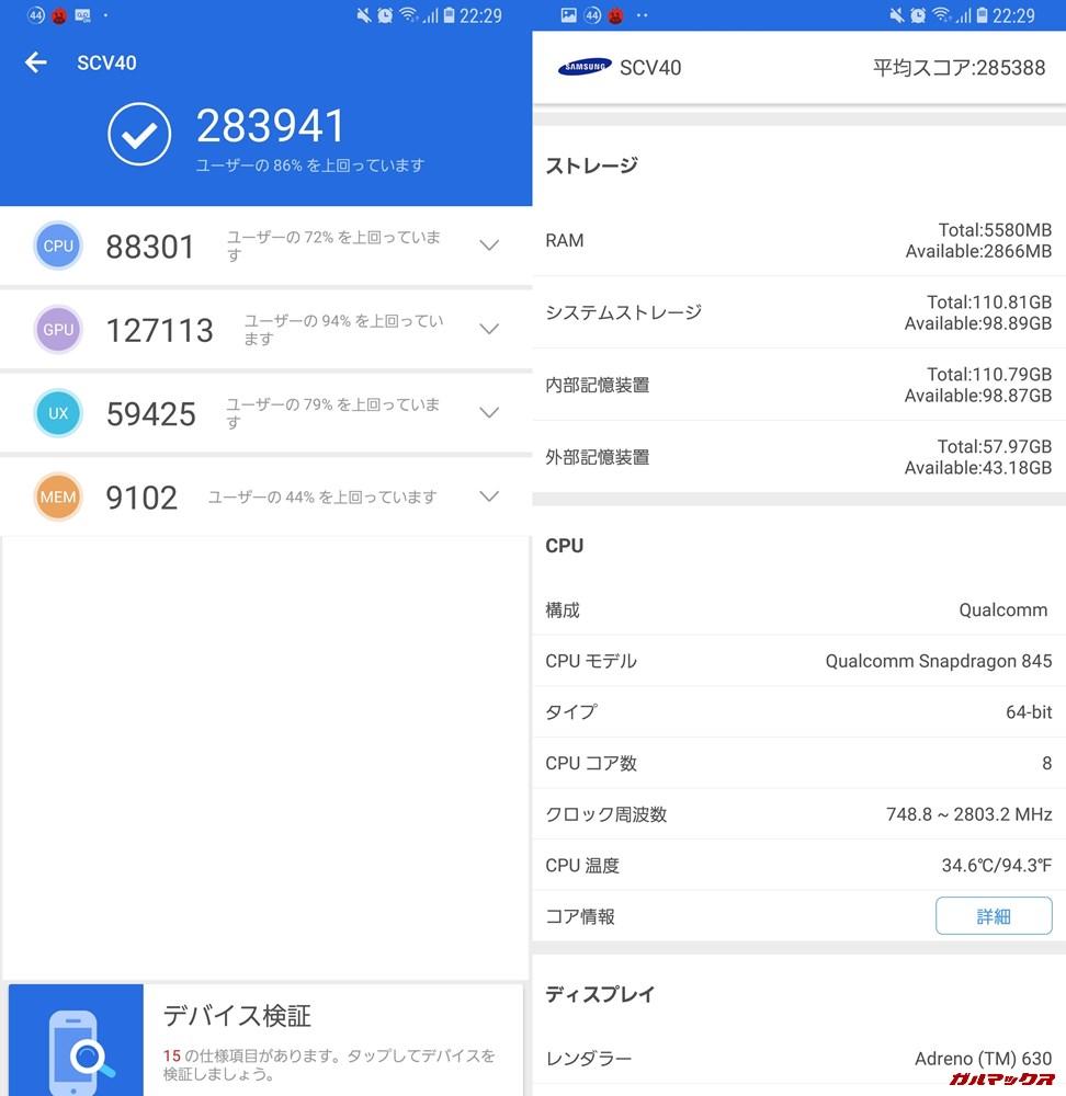 Galaxu Note 9(Android 8.1)実機AnTuTuベンチマークスコアは総合が283941点、3D性能が127113点。