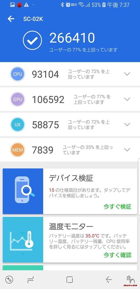 Galaxy S9(Android 8.0)実機AnTuTuベンチマークスコアは総合が266410点、3D性能が106592点。