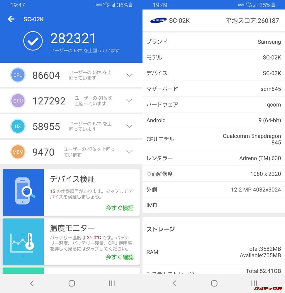 Galaxy S9(Android 9)実機AnTuTuベンチマークスコアは総合が282321点、3D性能が127292点。