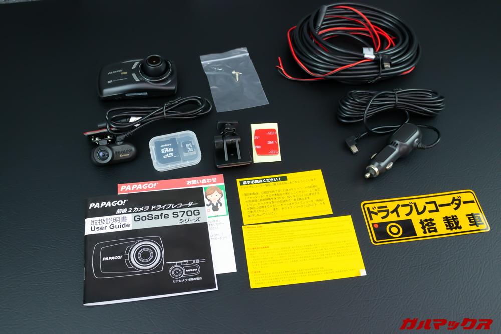 GoSafe S70GS1はオール・イン・ワンパッケージなので基本他に購入するものは無い。