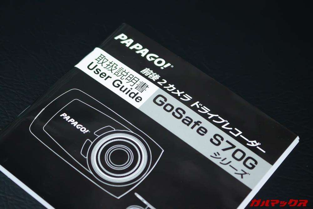 GoSafe S70GS1は詳しい説明書が付属