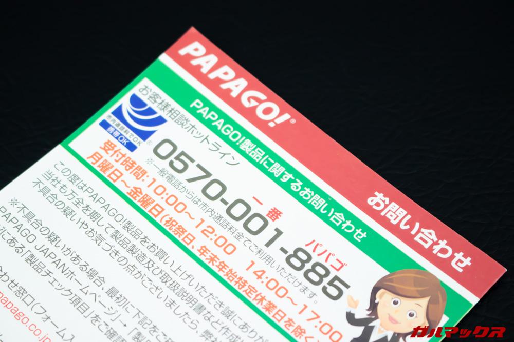 GoSafe S70GS1はサポートデスクもあり。