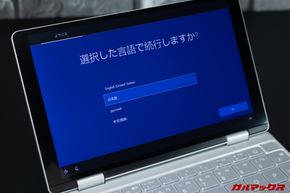 OneMix 3は初回起動から日本語を選択可能