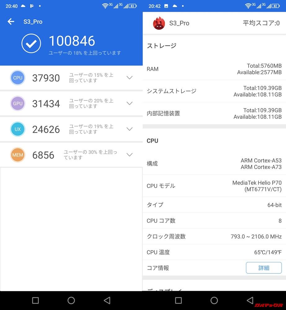 UMIDIGI S3 Pro実機AnTuTuベンチマークスコアは総合が100846点、3D性能が31434点。