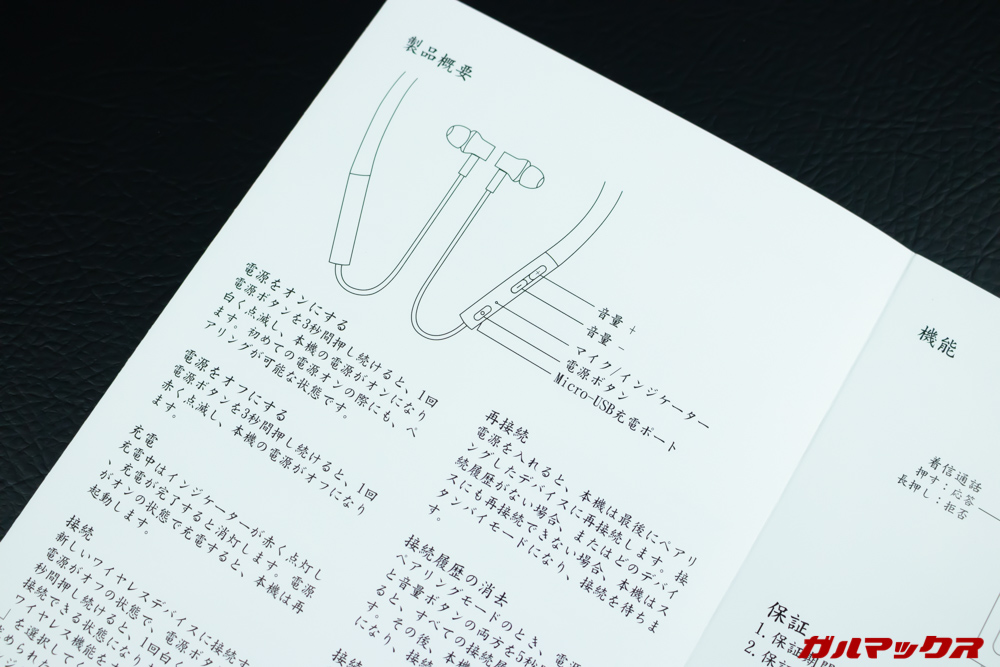 UMIDIGI Ubeatsの取扱説明書は日本語も記載されています。