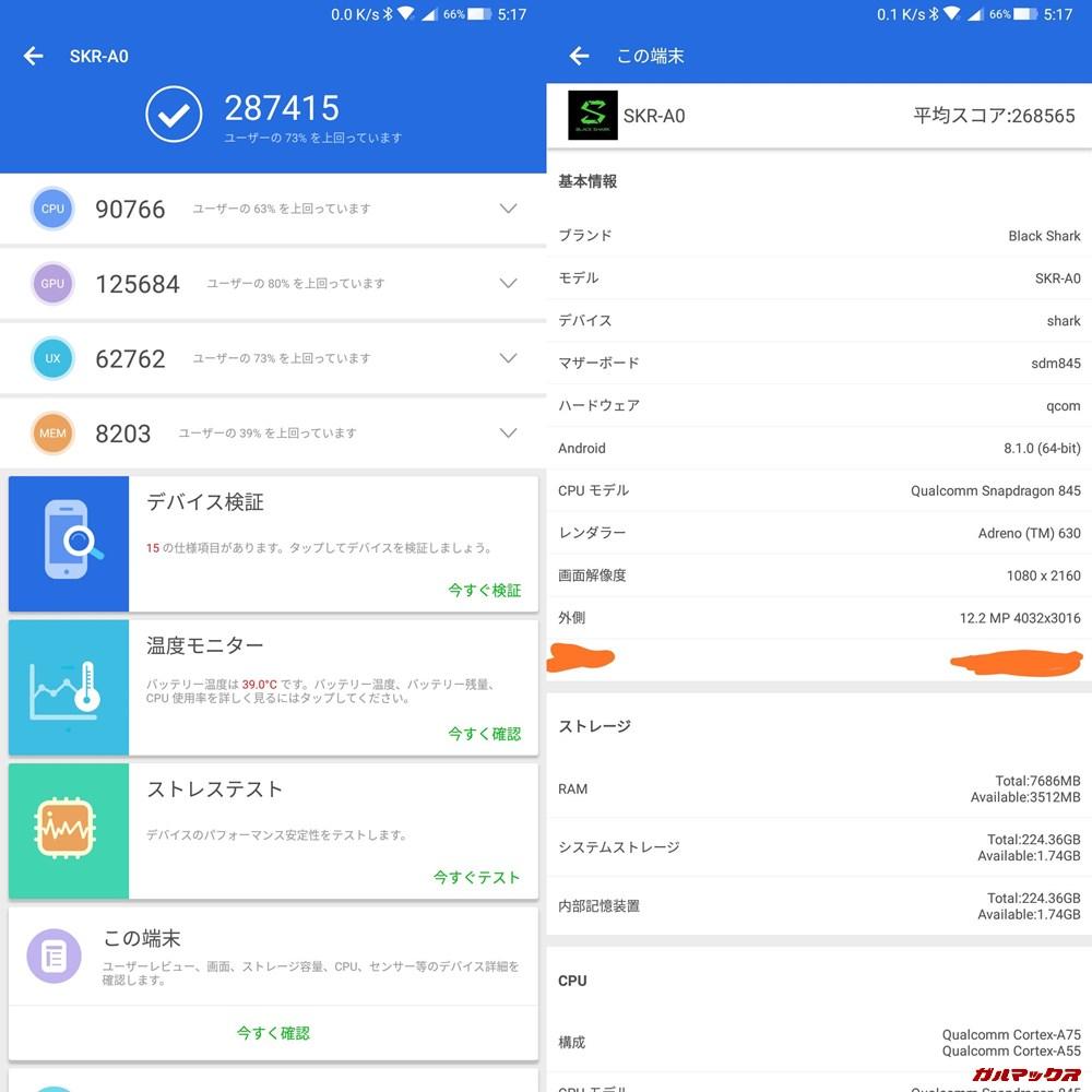 Xiaomi Black Shark/RAM8GB版(Android 8.1)実機AnTuTuベンチマークスコアは総合が287415点、3D性能が125684点。