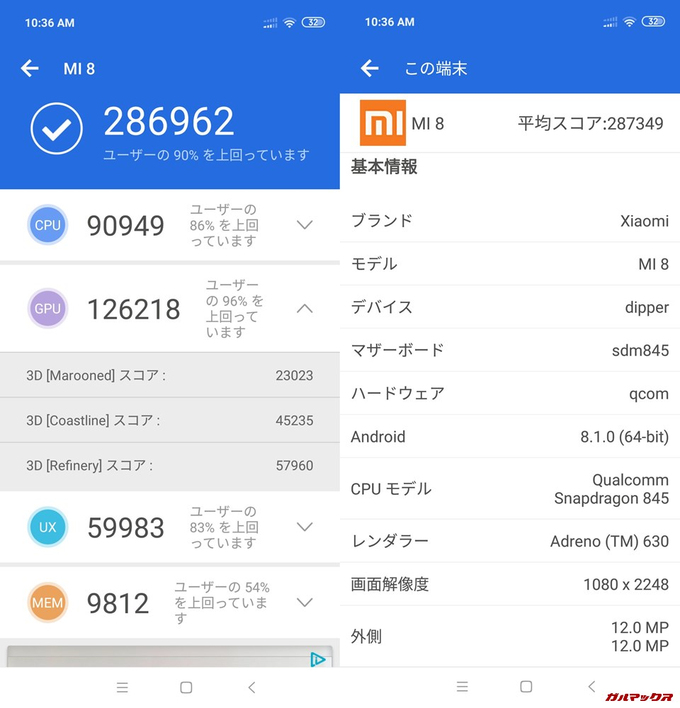 Xiaomi Mi 8/RAM6GB実機AnTuTuベンチマークスコアは総合が286962点、3D性能が126218点。