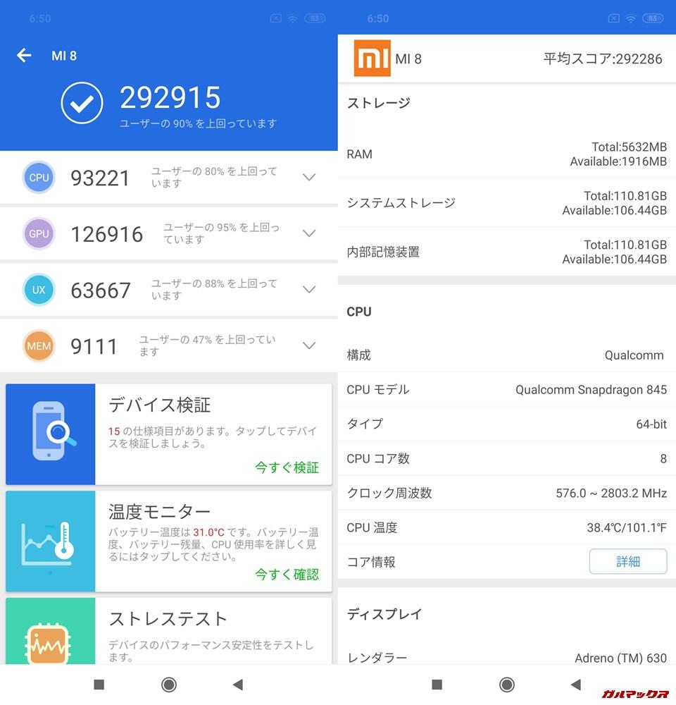Xiaomi Mi 8実機AnTuTuベンチマークスコアは総合が292915点、3D性能が126916点。