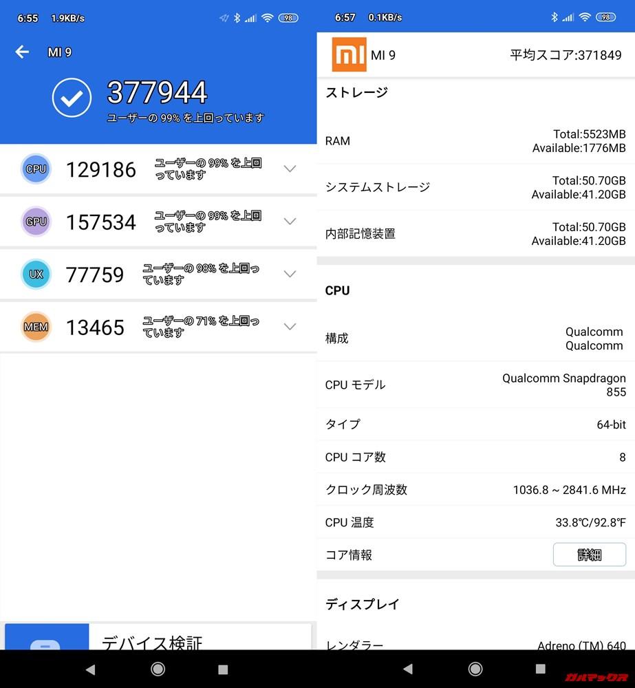 Xiaomi Mi 9実機AnTuTuベンチマークスコアは総合が377944点、3D性能が157534点。