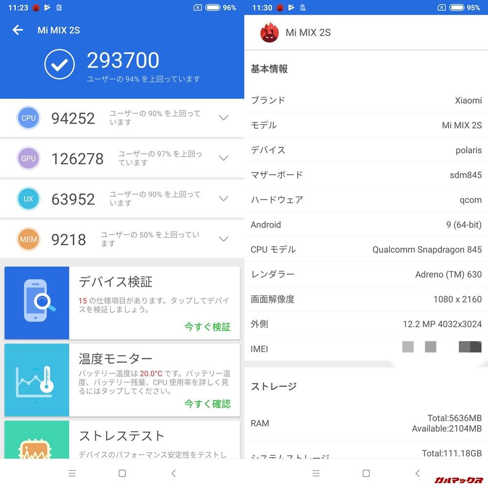 Xiaomi Mi MIX 2S実機AnTuTuベンチマークスコアは総合が293700点、3D性能が126278点。