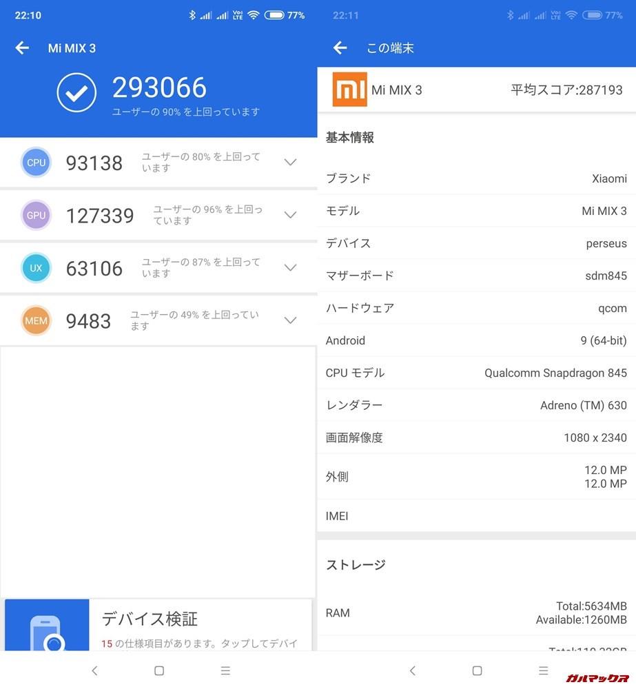 Xiaomi Mi MIX 3実機AnTuTuベンチマークスコアは総合が293066点、3D性能が127339点。