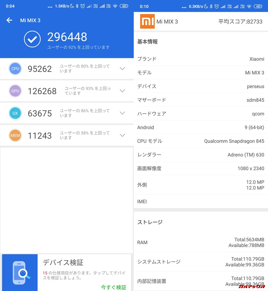 Xiaomi Mi MIX 3実機AnTuTuベンチマークスコアは総合が296448点、3D性能が126268点。