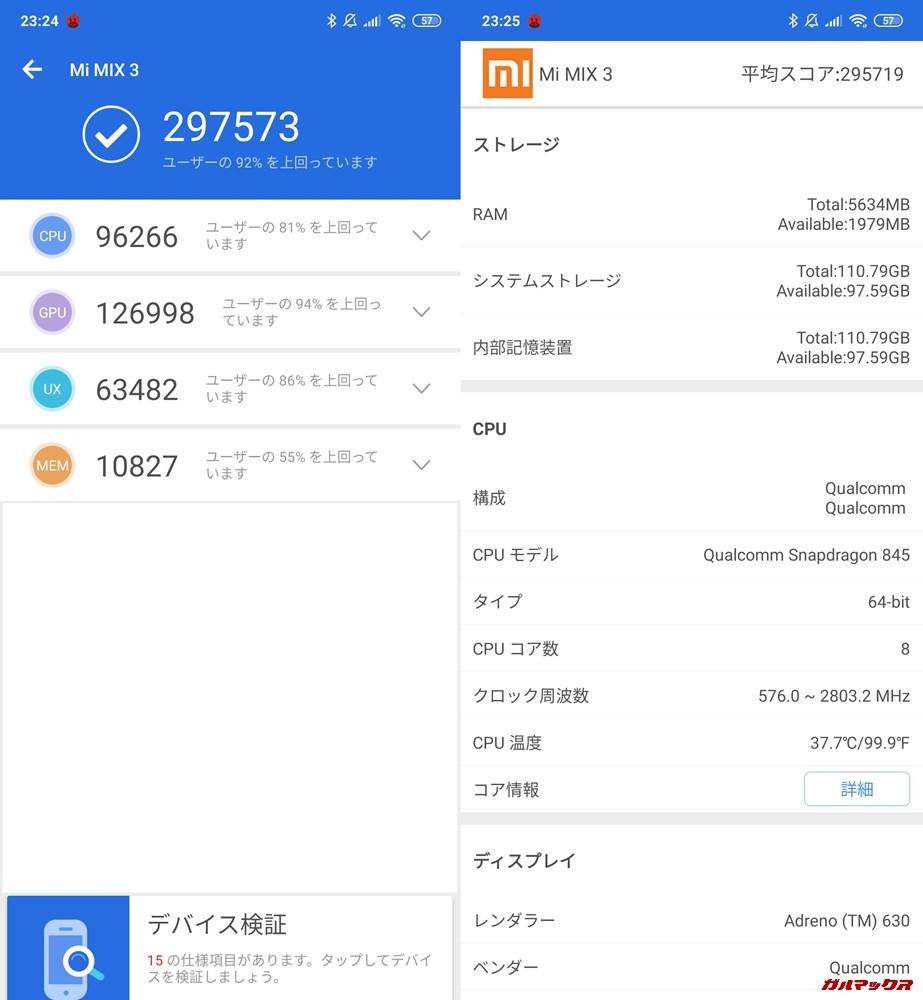 Xiaomi Mi MIX 3実機AnTuTuベンチマークスコアは総合が297573点、3D性能が126998点。