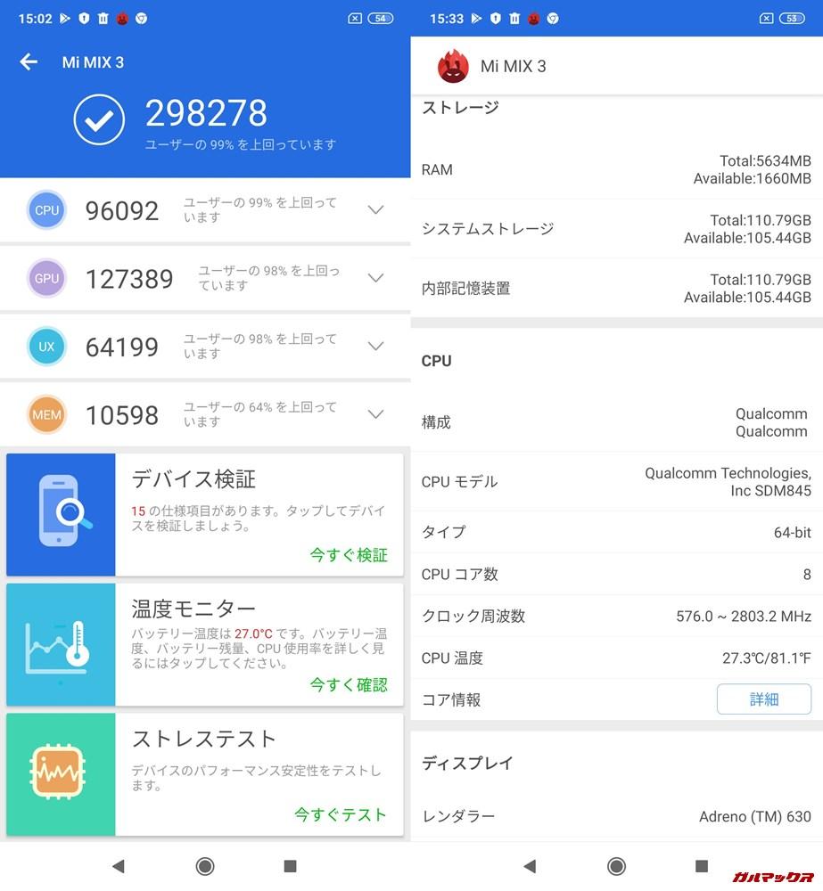 Xiaomi Mi MIX 3実機AnTuTuベンチマークスコアは総合が298278点、3D性能が127389点。