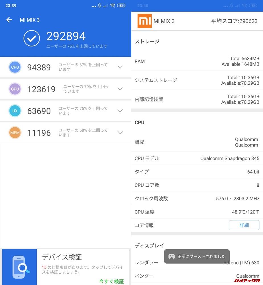 Xiaomi Mi MIX 3実機AnTuTuベンチマークスコアは総合が292894点、3D性能が123619点。