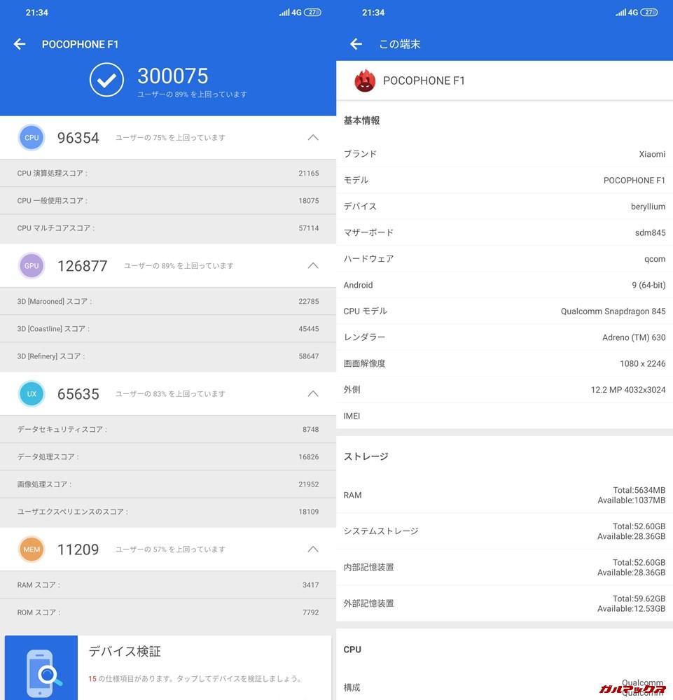 Xiaomi Poco F1/RAM6GB実機AnTuTuベンチマークスコアは総合が300075点、3D性能が126877点。
