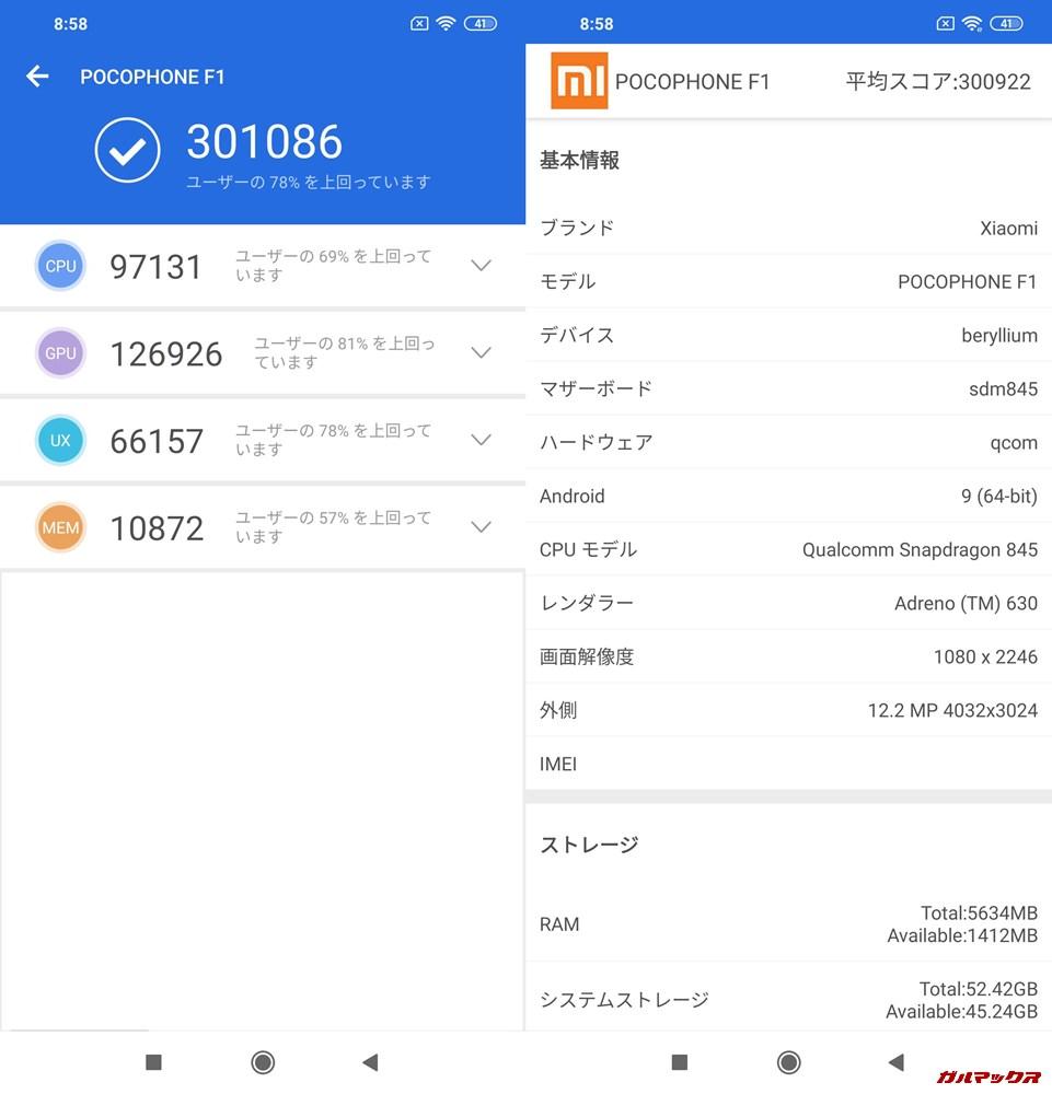 Xiaomi Poco F1/RAM6GB実機AnTuTuベンチマークスコアは総合が301086点、3D性能が126926点。
