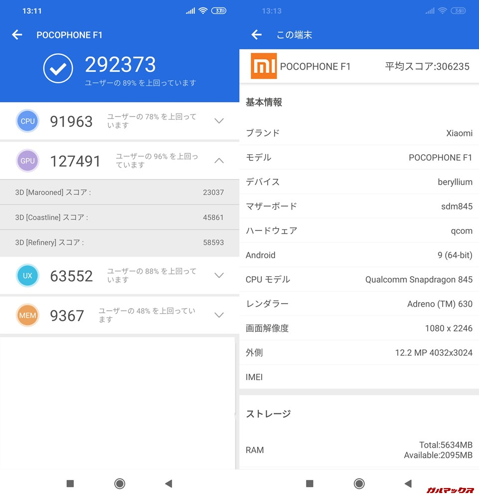 Xiaomi Poco F1/RAM6GB実機AnTuTuベンチマークスコアは総合が292373点、3D性能が127491点。
