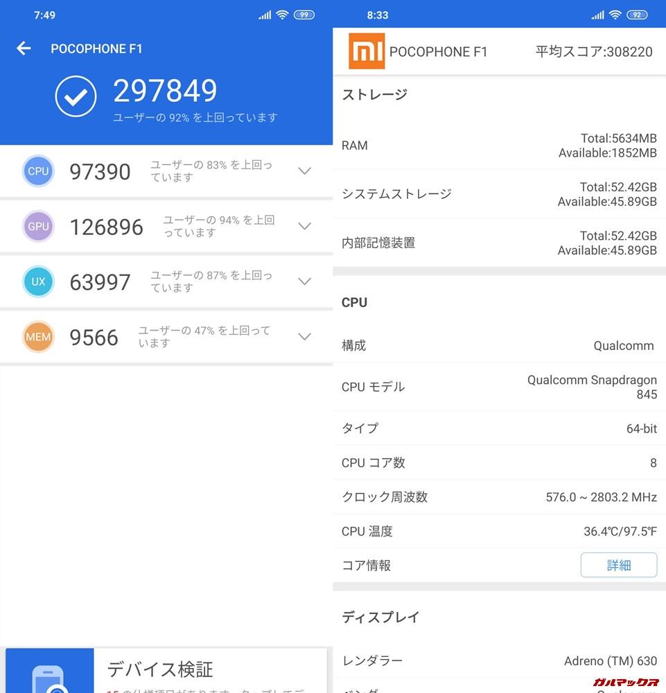 Xiaomi Poco F1/RAM6GB実機AnTuTuベンチマークスコアは総合が297849点、3D性能が126896点。