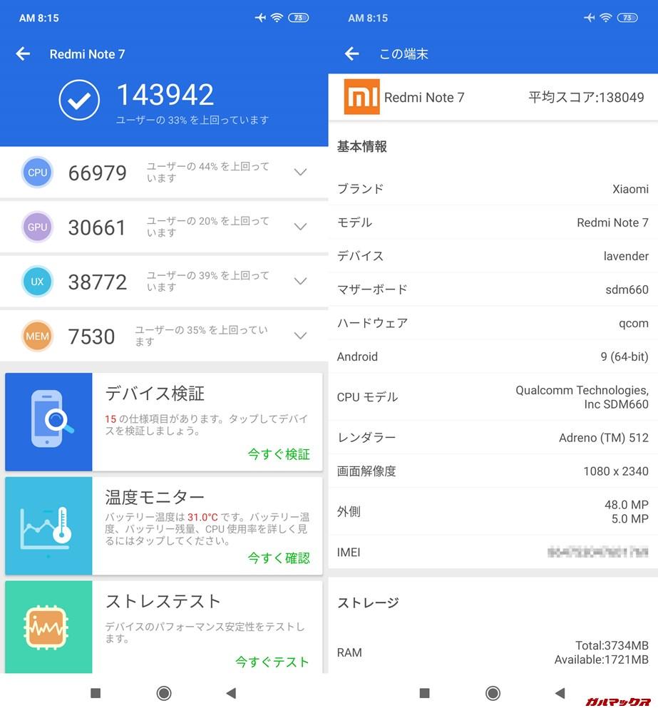 Xiaomi Redmi Note 7実機AnTuTuベンチマークスコアは総合が143942点、3D性能が30661点。