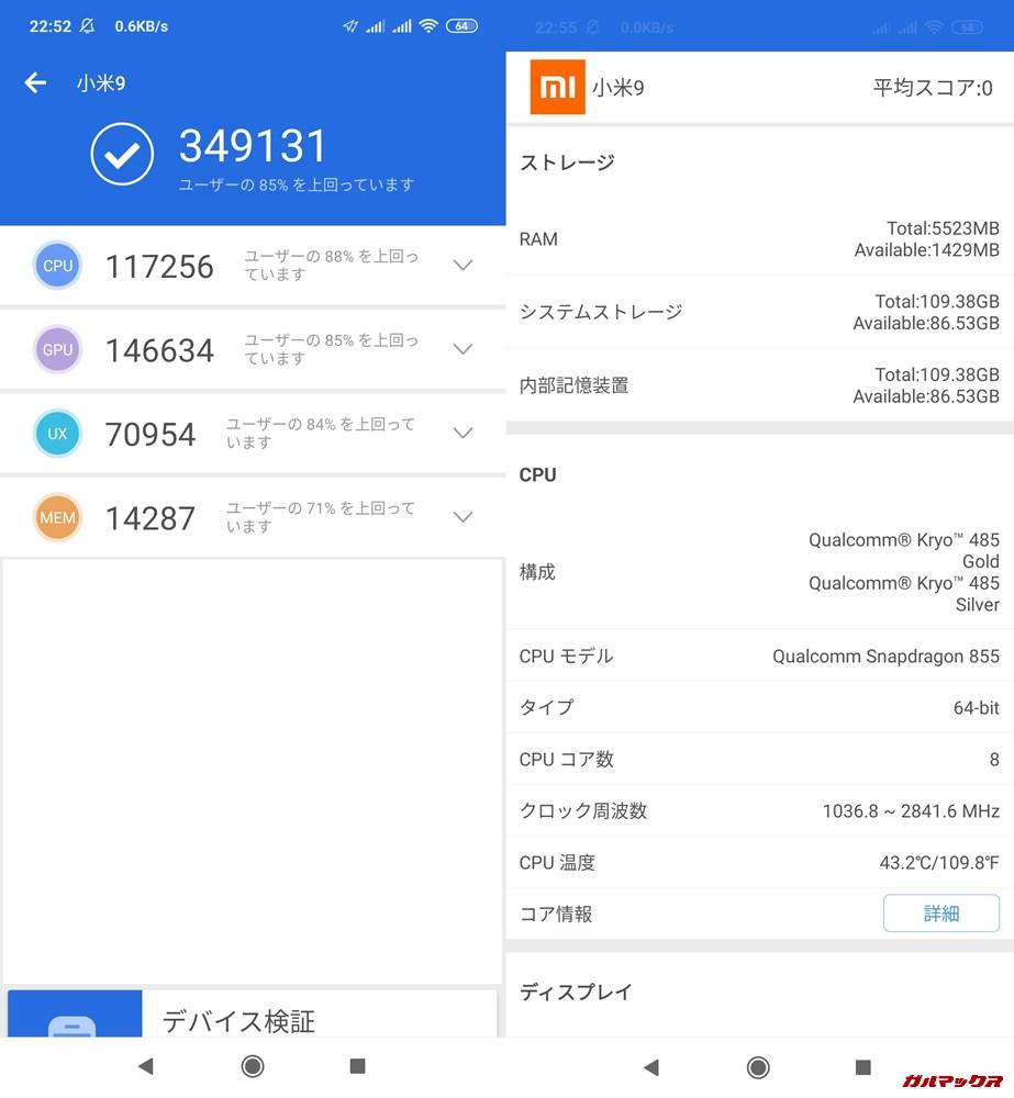 Xiaomi Mi 9(Android 9)実機AnTuTuベンチマークスコアは総合が349131点、3D性能が146634点。