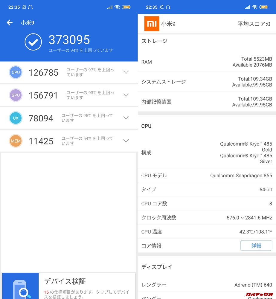 Xiaomi Mi 9実機AnTuTuベンチマークスコアは総合が373095点、3D性能が156791点。