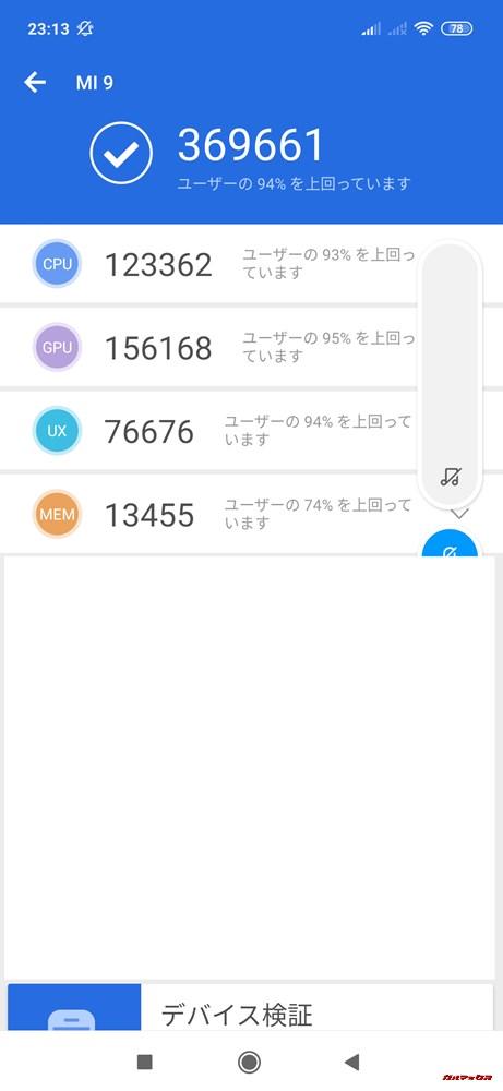 Xiaomi Mi 9実機AnTuTuベンチマークスコアは総合が369661点、3D性能が156168点。